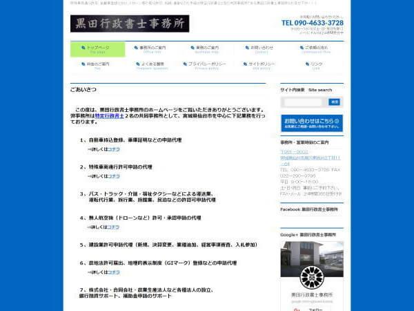 黒田行政書士事務所のホームページ
