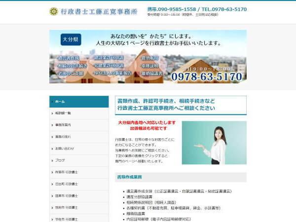 行政書士工藤正寛事務所のホームページ
