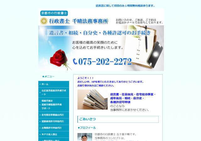 行政書士 千晴法務事務所のホームページ