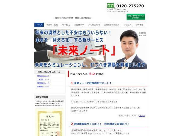 税理士事務所bestBALANCEのホームページ
