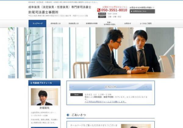 針尾司法書士事務所のホームページ