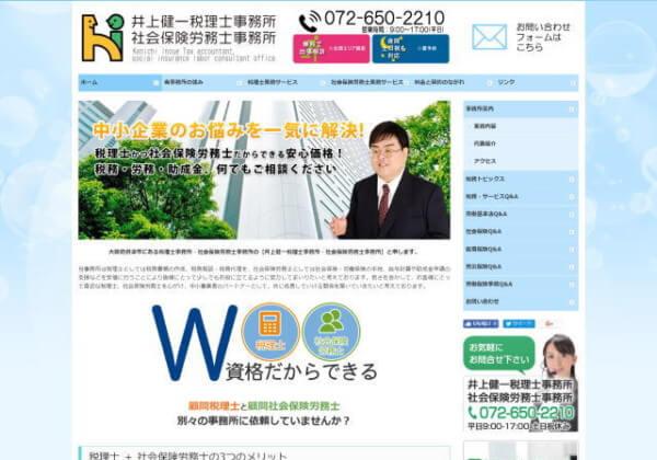 井上健一税理士・社会保険労務士事務所のホームページ