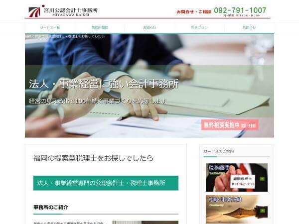 宮川公認会計士事務所のホームページ