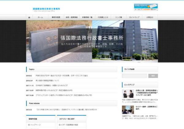 張国際法務行政書士事務所のホームページ