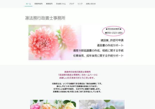 凛法務行政書士事務所のホームページ