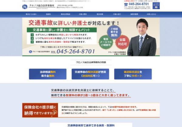 クロノス総合法律事務所のホームページ