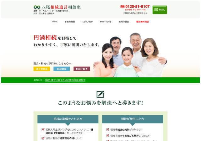 リーガルパートナー司法書士事務所(大阪府八尾市)