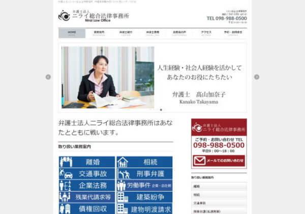 弁護士法人 ニライ総合法律事務所のホームページ