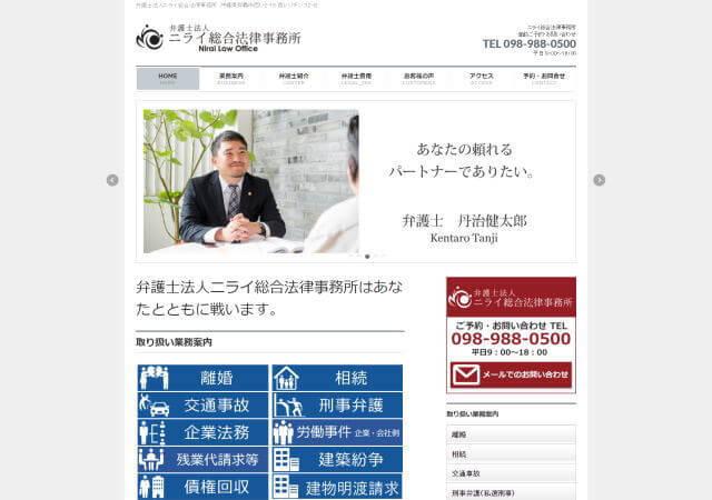 弁護士法人 ニライ総合法律事務所(沖縄県那覇市)