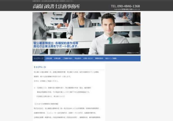 高橋行政書士法務事務所のホームページ