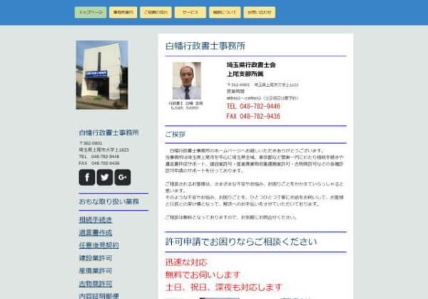 白幡行政書士事務所のホームページ