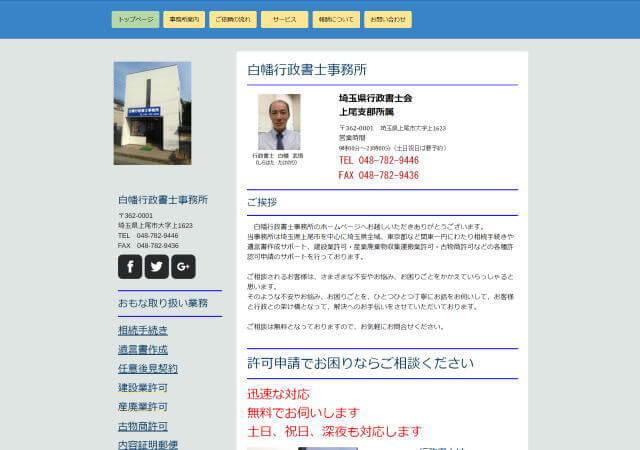 白幡行政書士事務所(埼玉県上尾市)