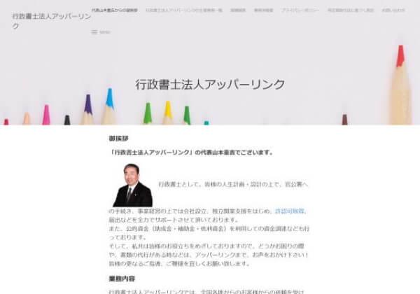行政書士法人 アッパーリンクのホームページ