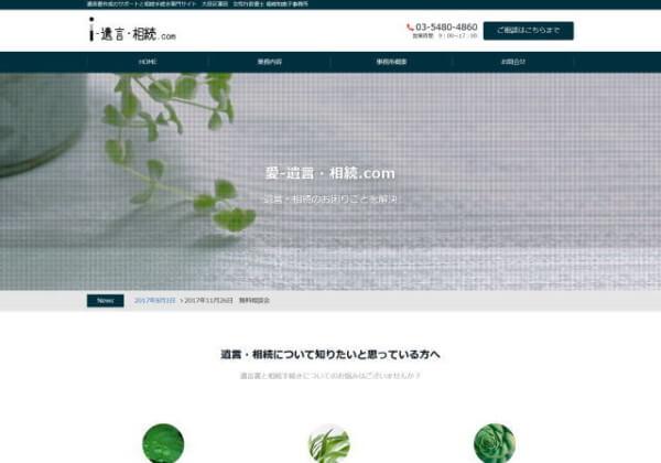 行政書士 根崎知恵子事務所のホームページ