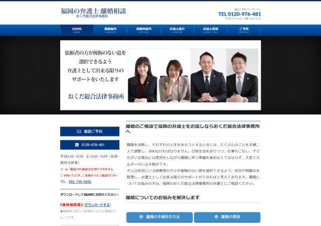 おくだ総合法律事務所のホームページ