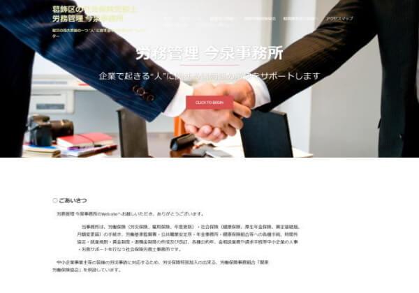 労務管理 今泉事務所のホームページ