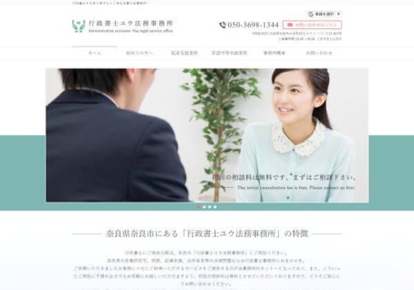 行政書士ユウ法務事務所のホームページ
