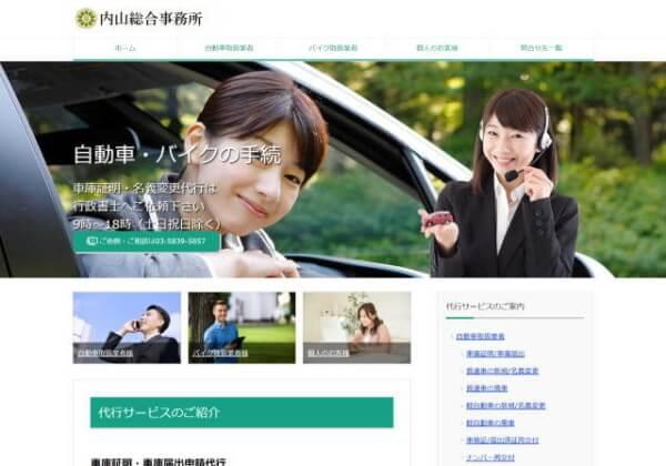 内山総合事務所のホームページ
