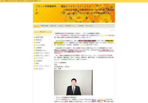 フラット労務事務所のホームページ
