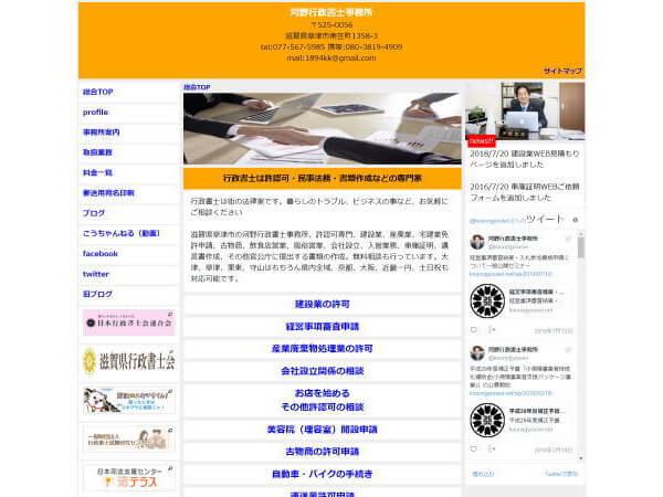 河野行政書士事務所のホームページ
