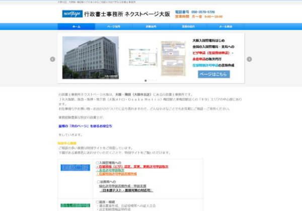 行政書士事務所ネクストページ大阪のホームページ