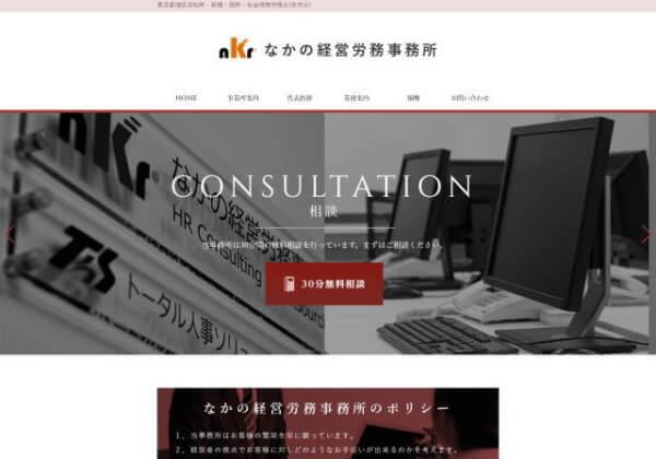 なかの経営労務事務所のホームページ