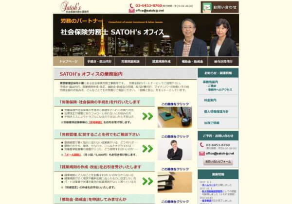 社会保険労務士 SATOH's オフィスのホームページ