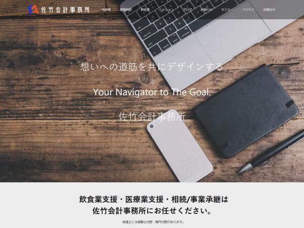 佐竹会計事務所のホームページ