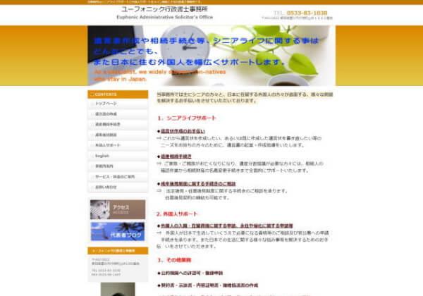 ユーフォニック行政書士事務所のホームページ