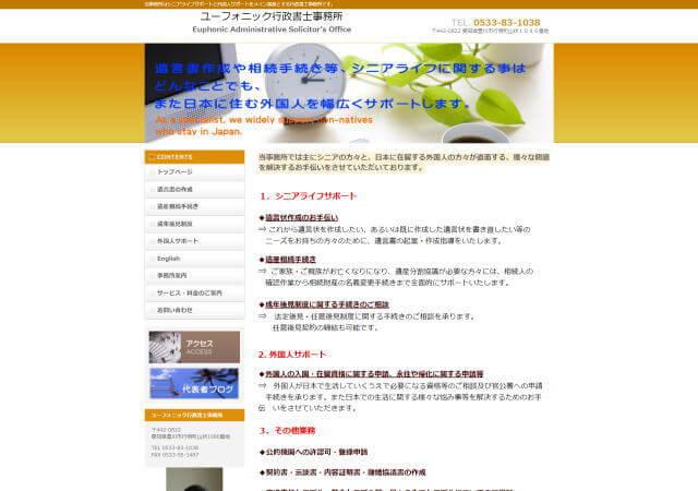 ユーフォニック行政書士事務所(愛知県豊川市)