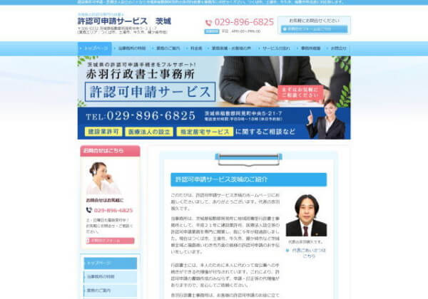 赤羽行政書士事務所のホームページ