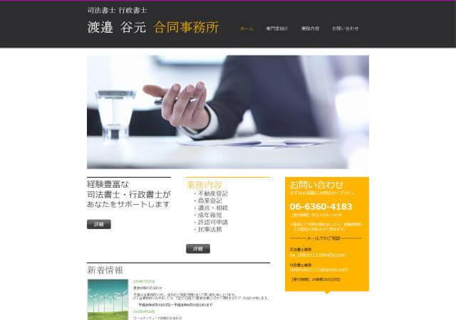 司法書士 行政書士 渡邉谷元合同事務所のホームページ