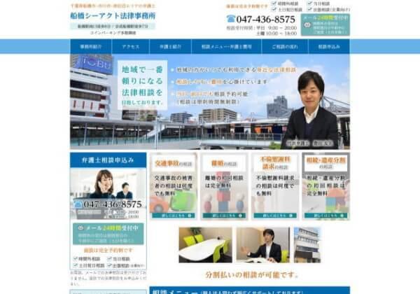 船橋シーアクト法律事務所のホームページ