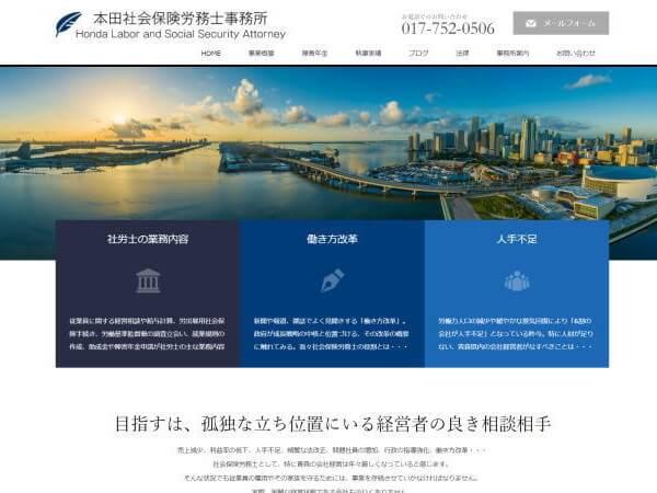 本田社会保険労務士事務所のホームページ