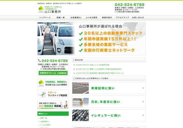 行政書士法人 山口事務所のホームページ