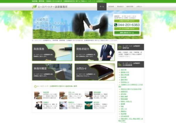 エースパートナー法律事務所のホームページ