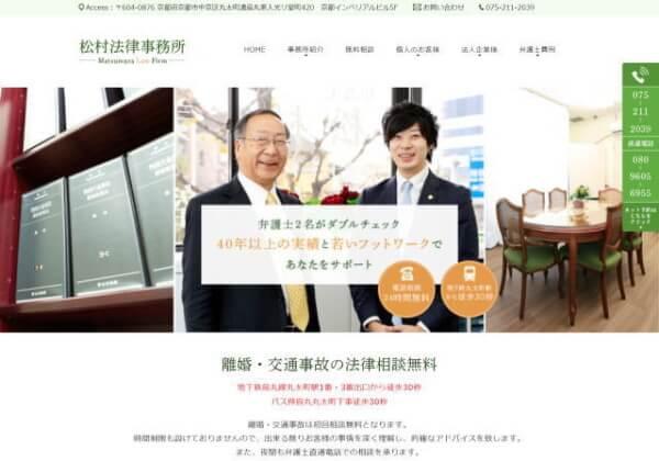 松村法律事務所のホームページ