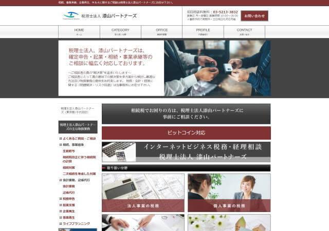 税理士法人 漆山パートナーズのホームページ
