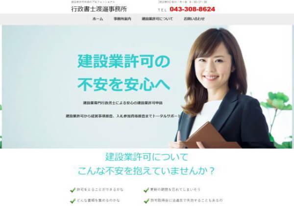 行政書士渡邉事務所のホームページ