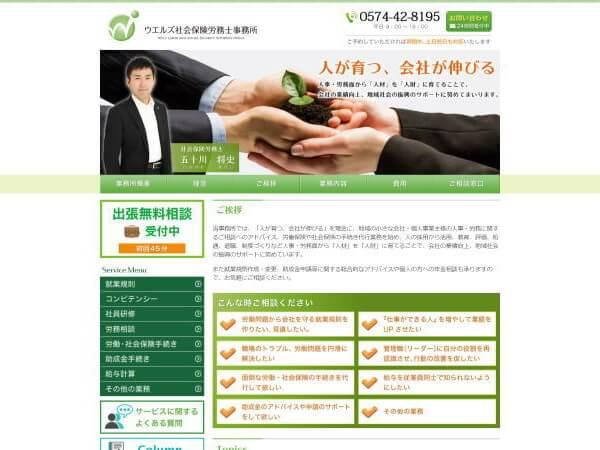 ウエルズ社会保険労務士事務所のホームページ