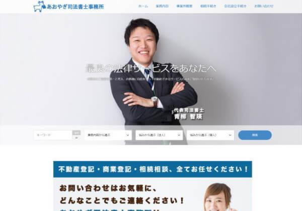 あおやぎ司法書士事務所のホームページ