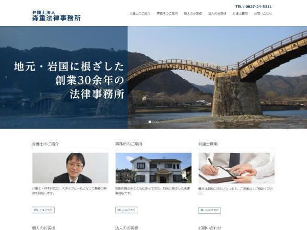 弁護士法人 森重法律事務所のホームページ