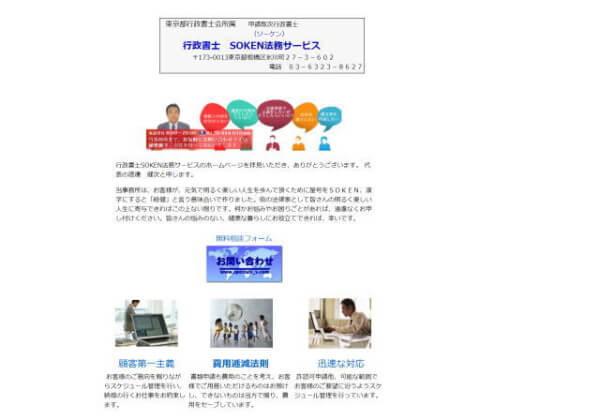 行政書士SOKEN法務サービスのホームページ