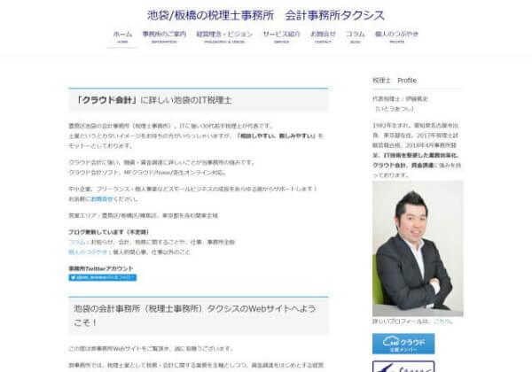 会計事務所タクシスのホームページ