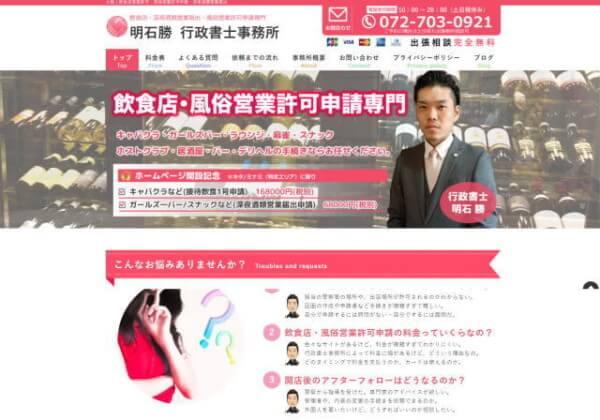 明石 勝 行政書士事務所のホームページ