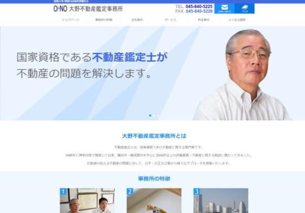 有限会社 大野不動産鑑定事務所のホームページ