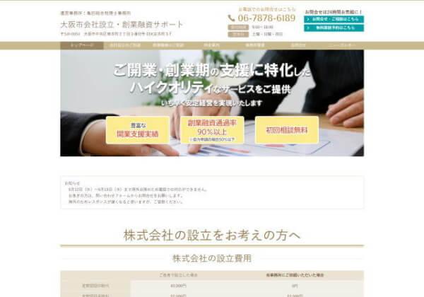 亀田裕志税理士事務所のホームページ