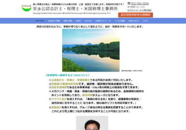 安永公認会計士・税理士・米国税理士事務所のホームページ