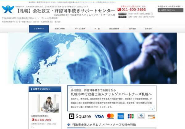 行政書士法人 クリムゾンパートナーズ札幌のホームページ