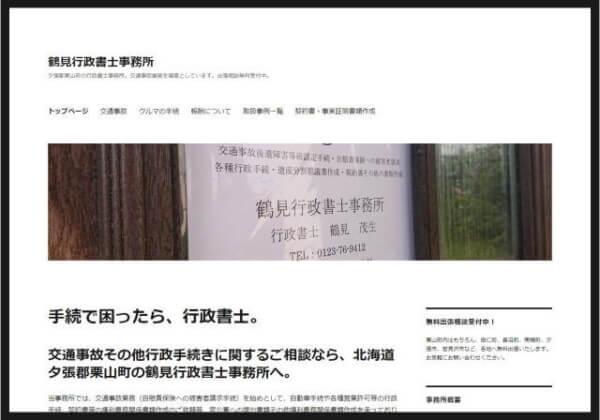 鶴見行政書士事務所のホームページ
